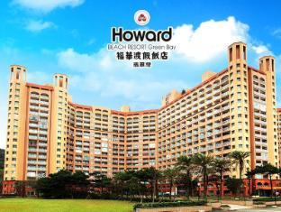 Howard Beach Resort Green Bay Taipei