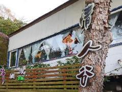 Orange Kingdom Love-Valley Homestay B & B Taiwan