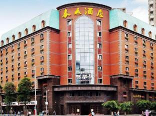 /chengdu-tai-yi-hotel/hotel/chengdu-cn.html?asq=vrkGgIUsL%2bbahMd1T3QaFc8vtOD6pz9C2Mlrix6aGww%3d