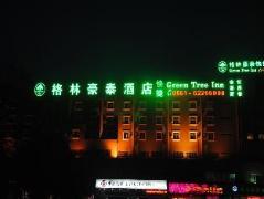 Greentree Inn Hefei Railway Station Shengli Square Express Hotel | Hotel in Hefei