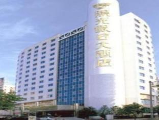 福建陽光假日大酒店