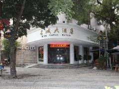 Guilin Ming Cheng Hotel   Hotel in Guilin