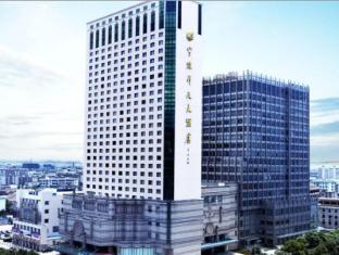 /new-century-ningbo-hotel/hotel/ningbo-cn.html?asq=jGXBHFvRg5Z51Emf%2fbXG4w%3d%3d