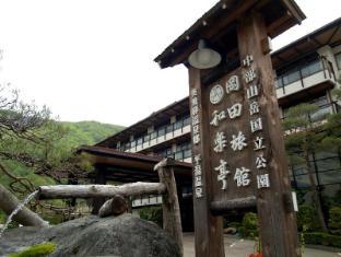 /okada-ryokan/hotel/takayama-jp.html?asq=jGXBHFvRg5Z51Emf%2fbXG4w%3d%3d