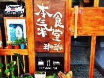 Honnki Ya Hostel: restaurant