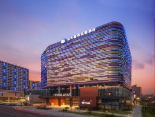 /himalayas-qingdao-hotel/hotel/qingdao-cn.html?asq=jGXBHFvRg5Z51Emf%2fbXG4w%3d%3d