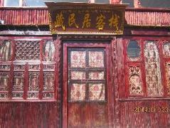 Shangri-La Tibetan Guest House   Hotel in Shangri-La
