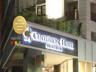 Centurion Hotel Ikebukuro