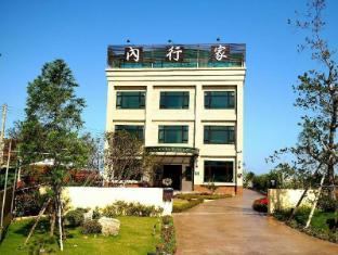 Lo Hongka Countryside House