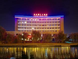 /sv-se/hangzhou-shujiang-hotel/hotel/hangzhou-cn.html?asq=vrkGgIUsL%2bbahMd1T3QaFc8vtOD6pz9C2Mlrix6aGww%3d