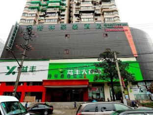 Greentree Inn Shanghai Huangxing Park Subway Station Express Hotel