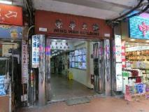 Hong Kong Hotels Booking Cheap   entrance