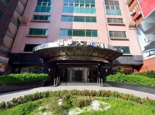 /de-de/howard-plaza-hotel-hsinchu/hotel/hsinchu-tw.html?asq=jGXBHFvRg5Z51Emf%2fbXG4w%3d%3d