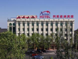 /xinjiang-astana-hotel/hotel/urumqi-cn.html?asq=jGXBHFvRg5Z51Emf%2fbXG4w%3d%3d