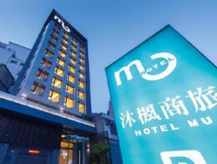 /hotel-mu/hotel/taoyuan-tw.html?asq=vrkGgIUsL%2bbahMd1T3QaFc8vtOD6pz9C2Mlrix6aGww%3d