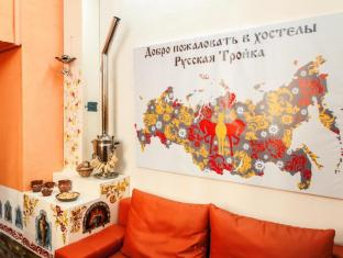 Hostel Russkaya Troyka