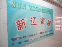 Sun Ying Hotel: entrance