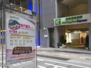 Holiday Inn Express Causeway Bay Hong Kong Hong Kong - Entrance