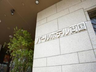 Pearl Hotel Ryogoku Tokyo - Entrance