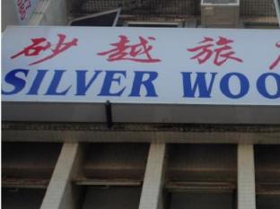 /silverwood-inn/hotel/miri-my.html?asq=jGXBHFvRg5Z51Emf%2fbXG4w%3d%3d