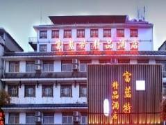 Zhangjiajie Fulante Jingpin Hotel   Hotel in Zhangjiajie