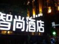北京王府井智尚酒店