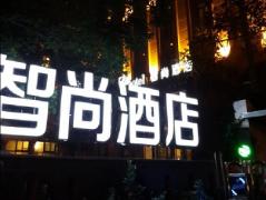 Zhotels Wangfujing Beijing | Hotel in Beijing