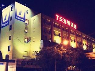 7天酒店北京奧運村店