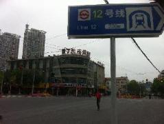 7 Days Inn Shanghai North Bund Transportation Center Branch | Hotel in Shanghai