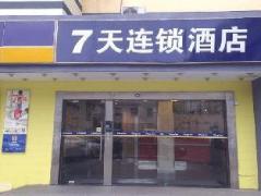 7 Days Inn Shanghai Guilin Road Subway Station Branch China