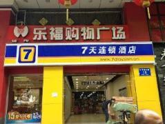 7 Days Inn Zhuzilin Subway Station | Hotel in Shenzhen