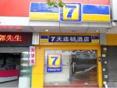 7 Days Inn Haiyin East Lake Metro Station Branch China