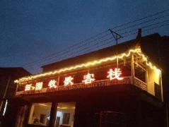 Zhangjiajie The Idyll Hostel | China Budget Hotels