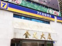 China Hotel | 7 Days Inn Guomao Business Centre