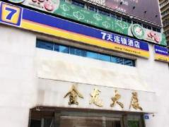 7 Days Inn Guomao Business Centre | Cheap Hotels in Shenzhen China