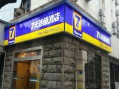 7 Days Inn Suzhou Sanxiang Road | Hotel in Suzhou