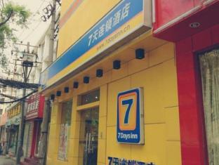 7 Days Inn Xian Yong Ning Gate Subway Station