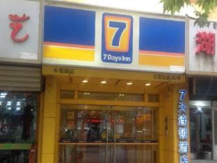 7 Days Inn Xian Chang Ying Road