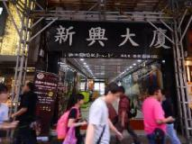 Kong Hing Guest House: entrance