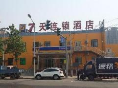 7 Days Inn North China University of Technology North Gate | Hotel in Beijing