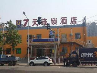 7 Days Inn North China University of Technology North Gate