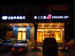 /jinjiang-inn-suzhou-zhuozhengyuan-guanqian-street/hotel/suzhou-cn.html?asq=vrkGgIUsL%2bbahMd1T3QaFc8vtOD6pz9C2Mlrix6aGww%3d