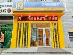7 Days Inn - Xian Railway Station East Plaza Branch | Hotel in Xian