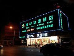 Greentree Alliance Shanghai Qingpu East Chengzhong Road Hotel China