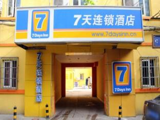 /sv-se/7-days-inn-xian-da-chai-shi-wanda-xin-tian-di/hotel/xian-cn.html?asq=vrkGgIUsL%2bbahMd1T3QaFc8vtOD6pz9C2Mlrix6aGww%3d