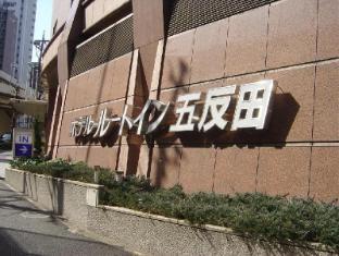 Hotel Route Inn Gotanda Tokyo - Entrance
