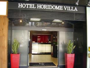 Hotel Horidome Villa Tokyo - Entrance