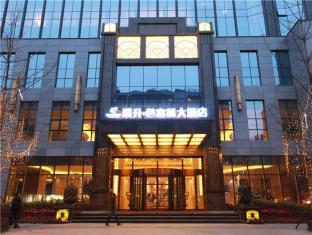 Chengdu Rising Butterfly Hotel