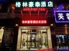 Green Tree Inn Changsha West Bus Station Business Hotel | Hotel in Changsha