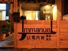 Immanuel Surf Hostel | Taiwan Hotels Kenting
